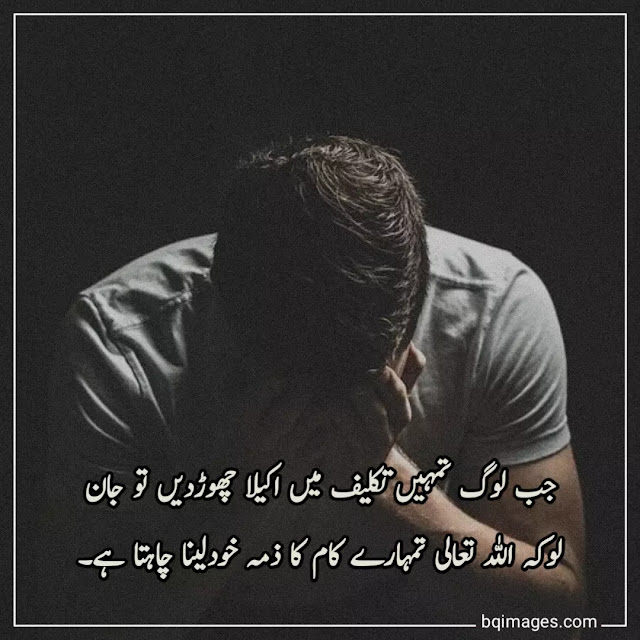 best quotes in urdu for whatsapp