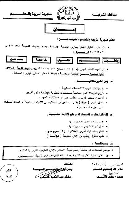 اعلان مسابقة مديرية التربية والتعليم بالشرقية بجميع الادارات التعليمية للعام الدراسي 2021 / 2022