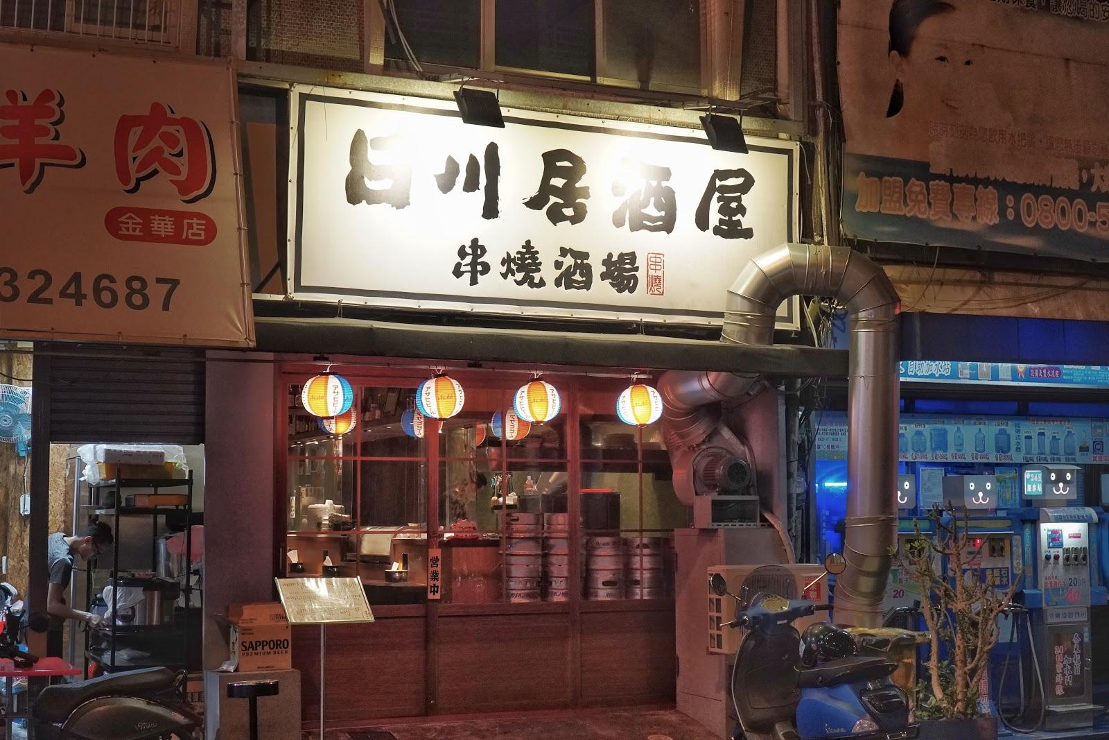 台南中西區美食【日川居酒屋】店家外觀