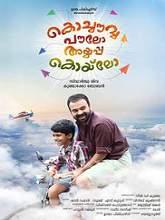 Watch Kochavva Paulo Ayyappa Coelho (2016) DVDRip Malayalam Full Movie Watch Online Free Download