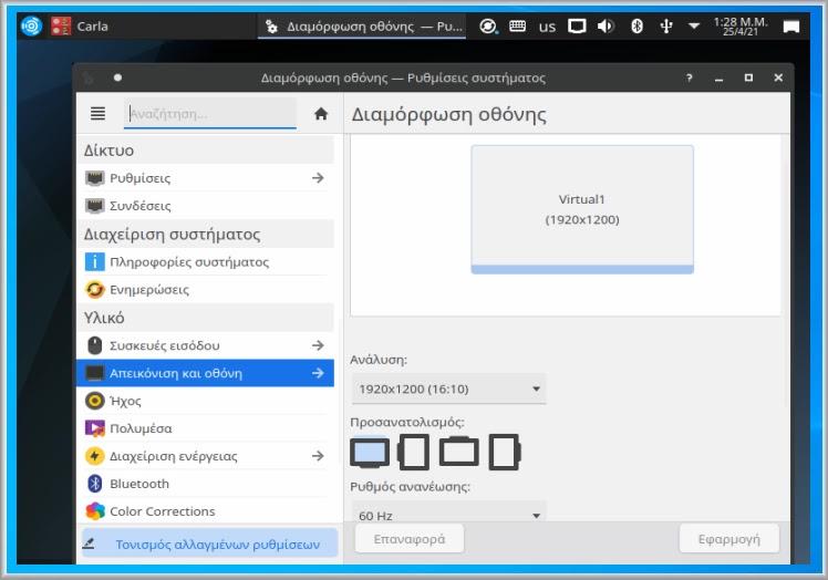 Ubuntu Studio :  Η διανομή Linux με τις περισσότερες και καλύτερες εφαρμογές ήχου βίντεο και γραφικών