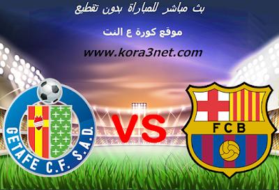 موعد مباراة برشلونة وخيتافى اليوم 15-2-2020 الدورى الاسبانى