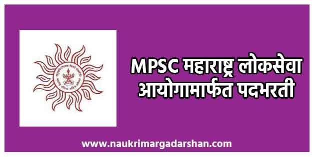 MPSC Recruitment 2021