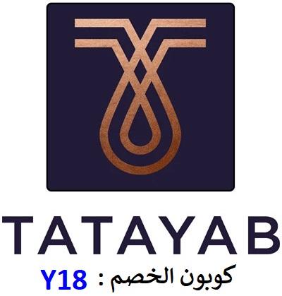 رمز خصم تطيّب - Tatayab على كل العطور في السعوديه والكويت وقطر