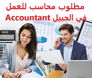 An accountant is required to work in Jubail  To work for a contracting company in Jubail  Education: Bachelor degree in Accounting  Experience: At least three years of work in the field Fluent in computer skills, office and excel To be able to work in accounting programs To have a transferable residence  Salary: to be determined after the interview