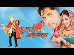 Dulha Albela (Bhojpuri) Movie Star Casts, Wallpapers, Trailer, Songs & Videos