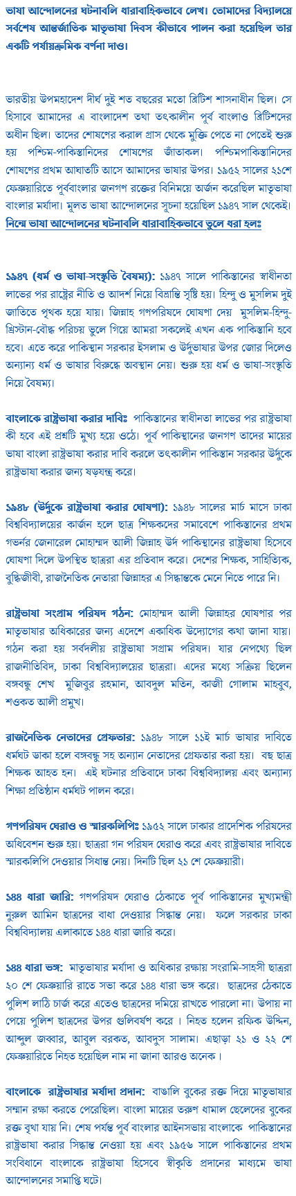 Class Eight Bangladesh and Global Studies Assignment Solution 2021 For 2nd Week - page01