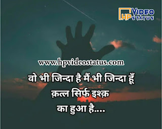 Romantic Hindi Shayari, Love Romantic Quotes, Love Hindi Shayari