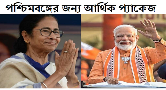 central government announce financial package for west bengal