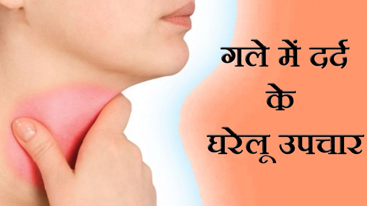 Throat pain in Hindi