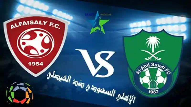 اهداف مباراة الفيصلي والأهلي السعودي اليوم 17-02-2021 - مباريات الدوري السعودي