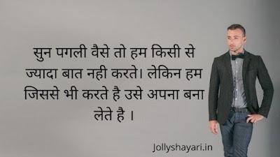 Latest Attitude Shayari in hindi, Quotes, Status