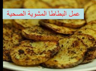 https://www.cookclub1.com/2015/05/baked-potatoes.html