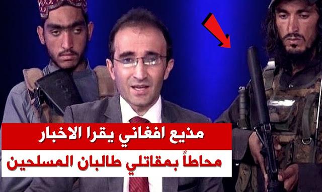مذيع أفغاني يقرأ الأخبار محاطاً بمقاتلي طالبان المدججين بالسلاح  Afghan TV news - presenter - gun-toting Taliban thugs