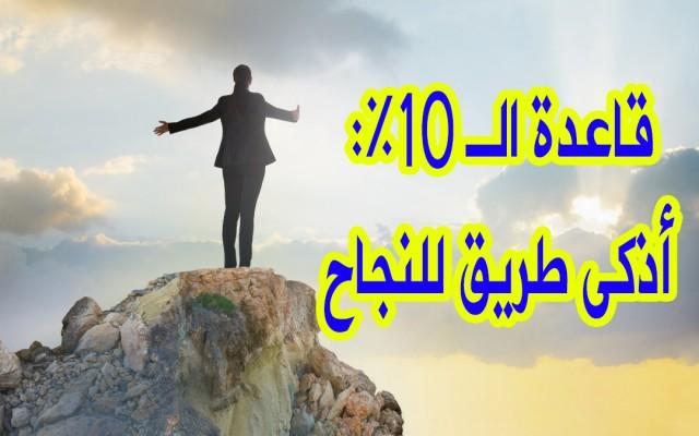 قاعدة الـ 10٪: أذكى طريق للنجاح