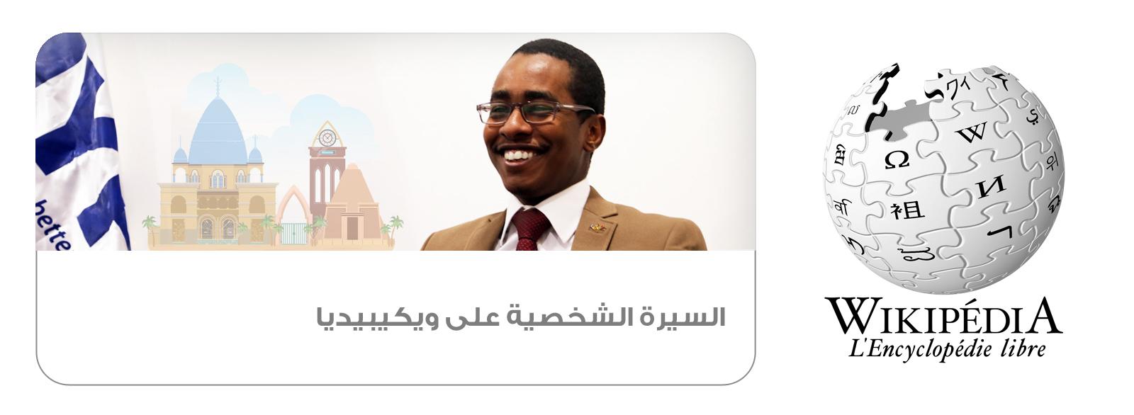 السيرة الذاتية لمعالي السفير سعيد زكي على موقع ويكيبيديا