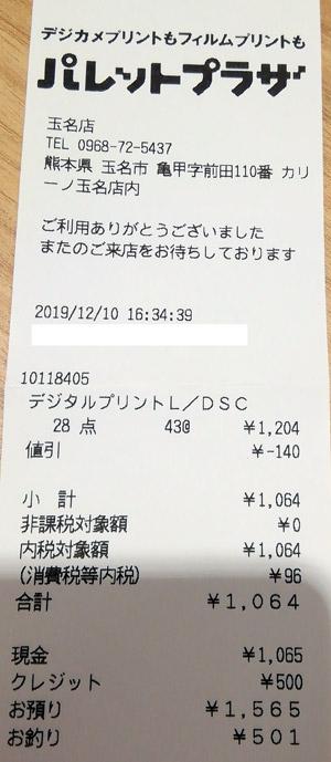 パレットプラザ 玉名店 2019/12/10 のレシート