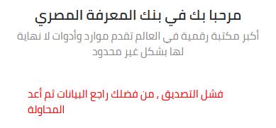 نسيت ايميل بنك المعرفة المصري