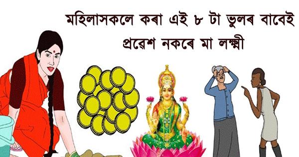 devi-lakshmi-leaves-home