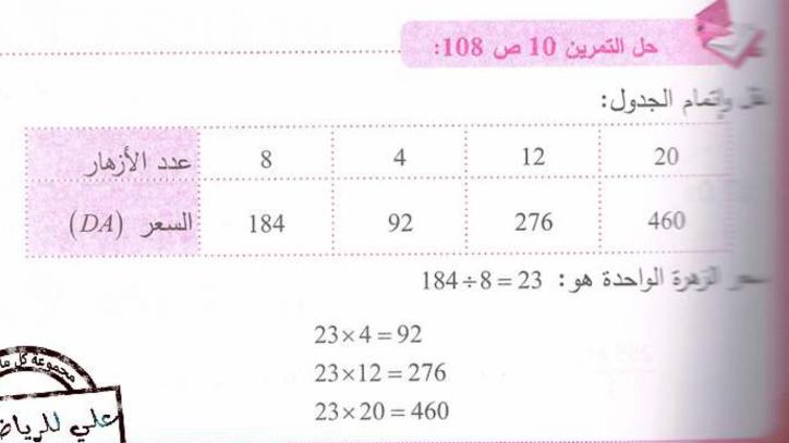 حل تمرين 10 صفحة 108 رياضيات للسنة الأولى متوسط الجيل الثاني