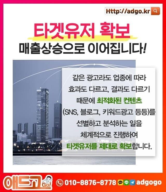 성남마케팅제휴