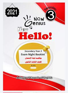 مراجعة ليلة الإمتحان لغة إنجليزية للصف الثالث الثانوي 2021 كتاب نيو جينيس