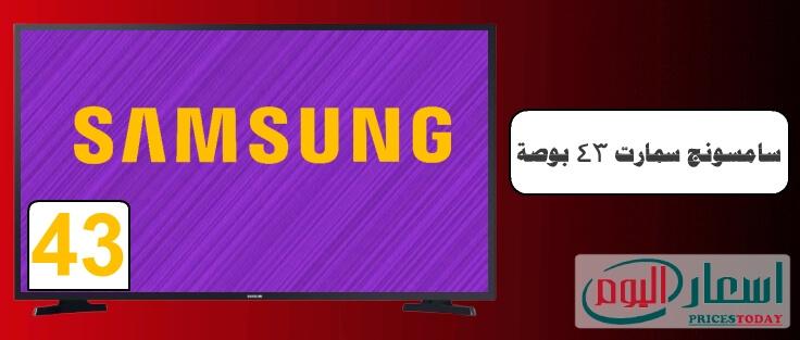 سعر شاشة سامسونج 43 بوصة سمارت في مصر 2021 بجميع موديلاتها
