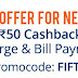 Paytm Happy New Year FIFTY50 Offer Get Rs.50 for free [All User]