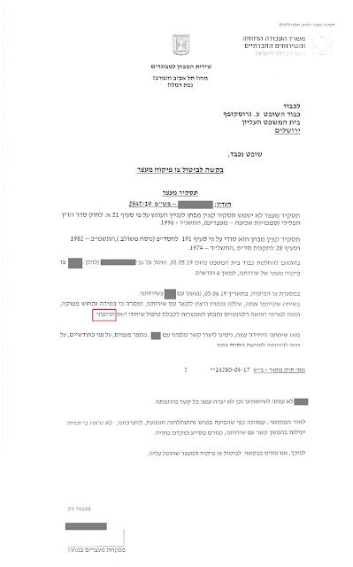 תסקיר המעצר קצינת המבחן - אוגוסט 2019