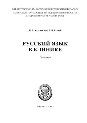 учебники русского для медиков