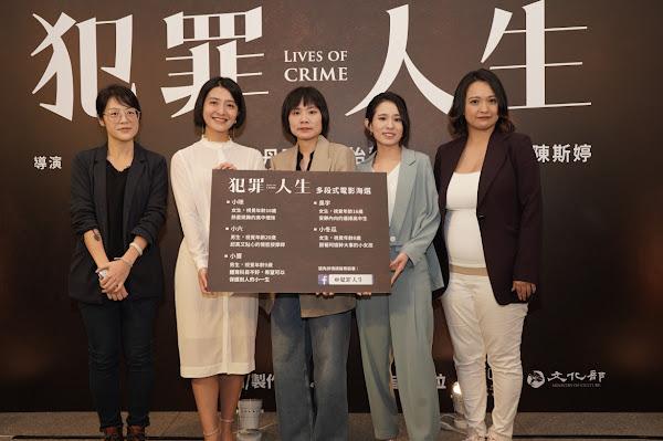 《犯罪人生》主創團隊導演謝沛如(左起)、楊婕、李怡慧、黃丹琪、監製陳斯婷