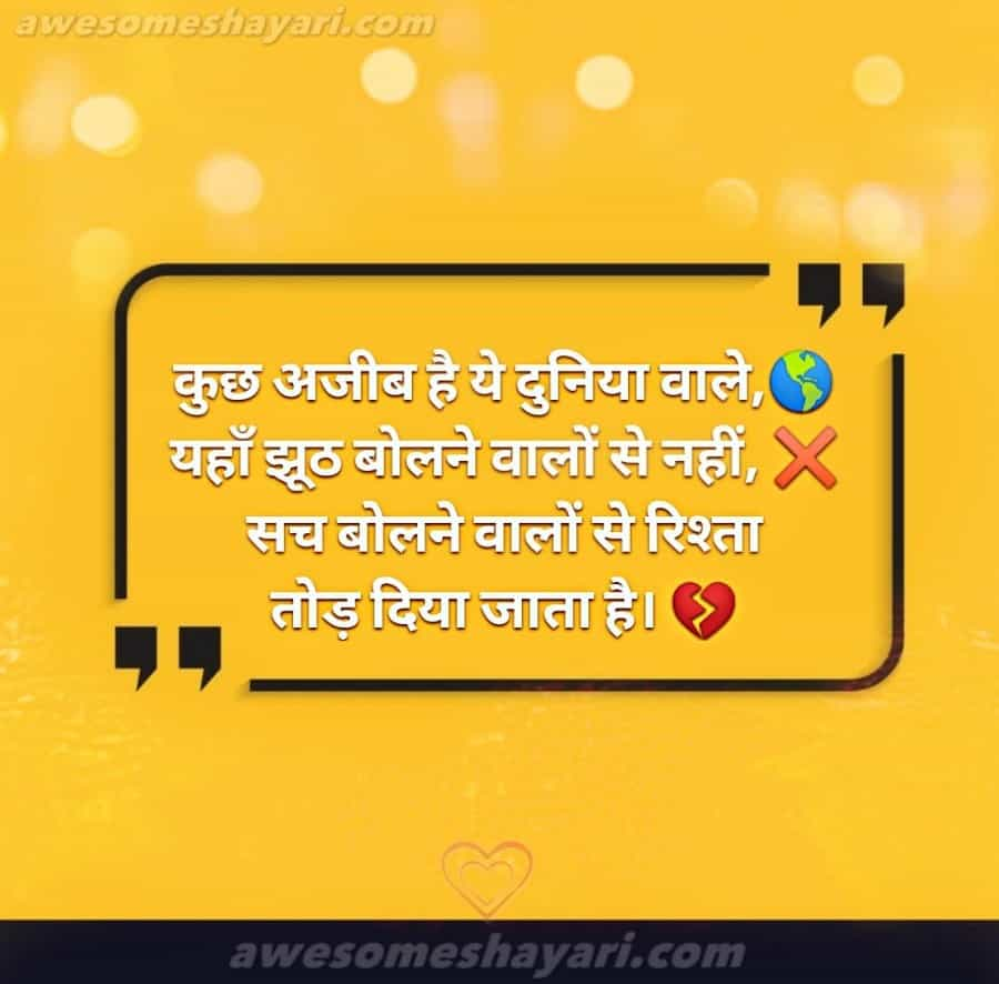 Whatsapp Status Quotes On Life in Hindi, life quotes hindi