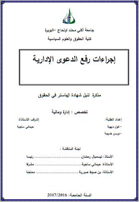 مذكرة ماستر : إجراءات رفع الدعوى الإدارية PDF