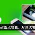 学会WeChat这五大功能,对你大有用处!