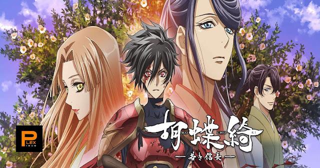 Kochouki: Wakaki Nobunaga Batch Episode 1 – 12 Subtitle Indonesia