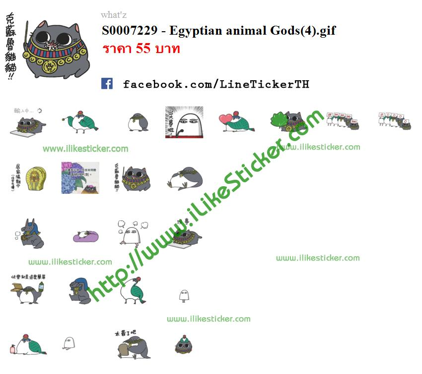 Egyptian animal Gods(4).gif