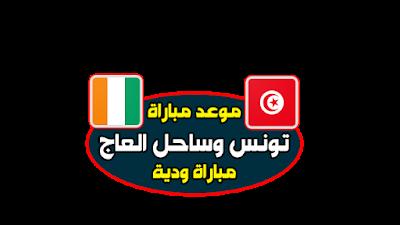 موعد مباراة تونس وساحل العاج والقنوات الناقلة - مباراة ودية
