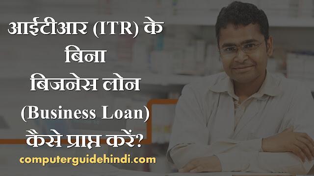 आईटीआर (ITR) के बिना बिजनेस लोन (Business Loan) कैसे प्राप्त करें?