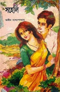 Soheli by Atin Bandyopadhyay ebook