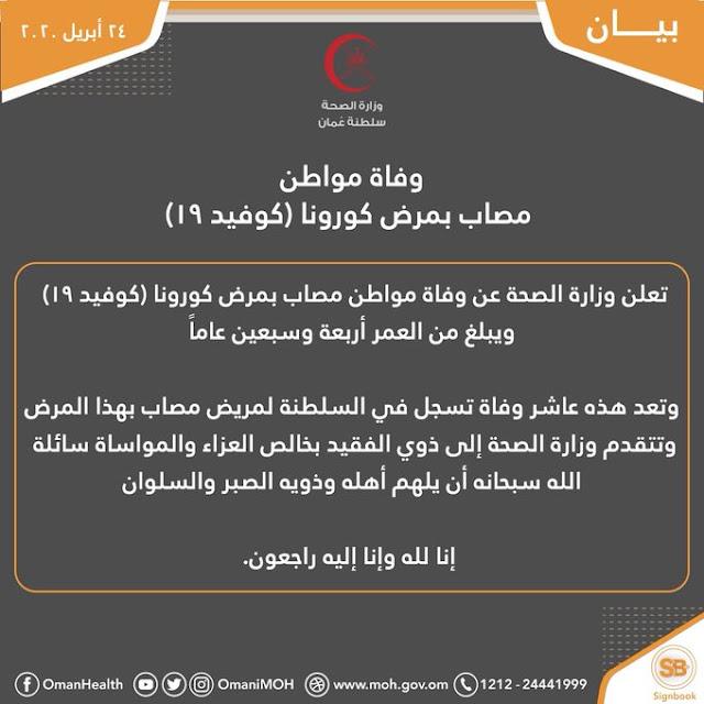وفاة مواطن مصاب ببفيروس كورونا في عمان ليوم 25 افريل