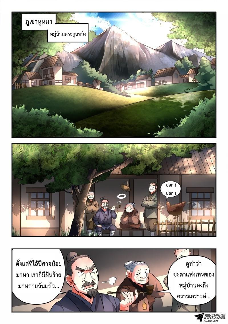 อ่านการ์ตูน Spirit Blade Mountain 99 ภาพที่ 6