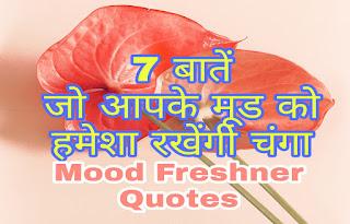 mood-freshner-motivational-quotes