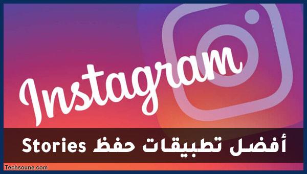 أفضل تطبيقات تحميل قصص الأنستقرام Instagram Stories