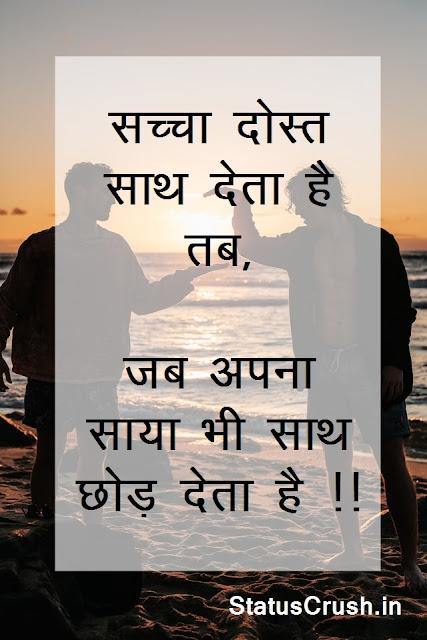 Yari Dosti Attitude Status, Shayari in Hindi