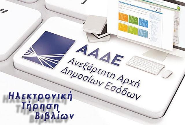 """Ενημέρωση για την """"Τήρηση ηλεκτρονικών βιβλίων"""" από την Ομοσπονδία Επαγγελματιών Βιοτεχνών Εμπόρων Αργολίδας"""