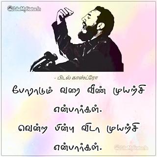Fidel Castro Quote Tamil