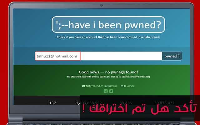 تأكد هل تم اختراقك ! coobra.net