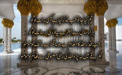 Tum Kia Jano Shab-E-Qadar Kia Hay