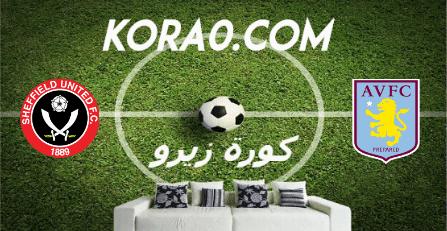 مشاهدة مباراة أستون فيلا وشيفيلد يونايتد بث مباشر اليوم 21-9-2020 الدوري الإنجليزي