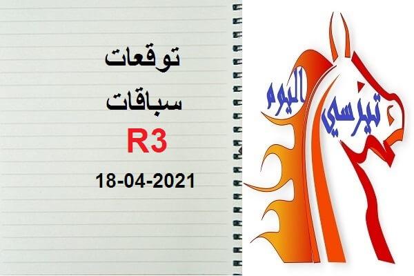 توقعات R3 الأحد 18 أبريل 2021